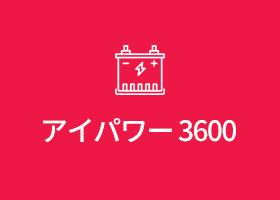 アイパワー3600